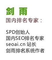 快速排名专家剑雨在推广学院SEO培训公开课录像!