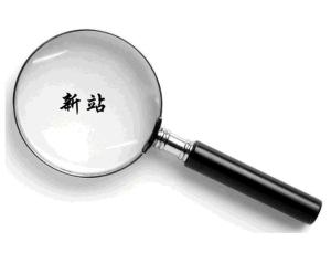SEO知识分享-新站的SEO优化注意事项。