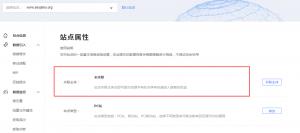 百度站长平台推出网站主体认证
